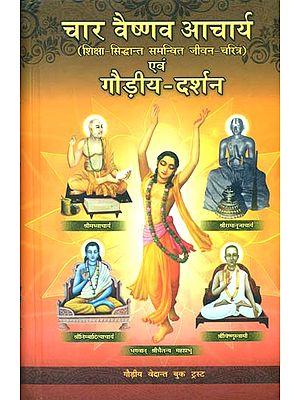 चार वैष्णव आचार्य एवं गौड़ीय दर्शन: Four Vaishnava Acharyas