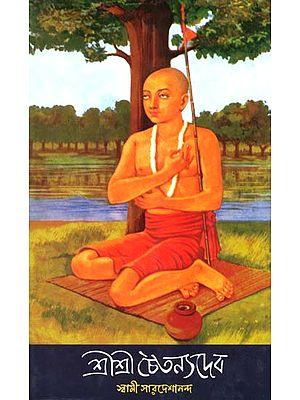 শ্রীশ্রী চৈতন্যদেব: Shri Chaitanya (Bengali)