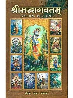 श्रीमद्भागवतम् (संस्कृत एवम् हिन्दी अनुवाद)- Srimad Bhagavatam