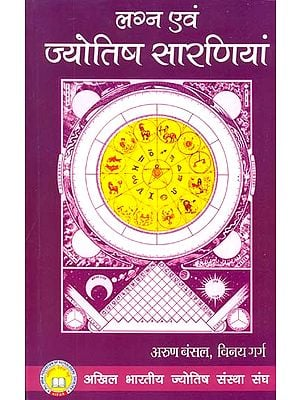 लग्न एवं ज्योतिष सारणियाँ: Lagna and Astrological Tables
