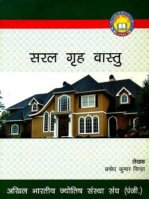 सरल गृह वास्तु: Simple Domestic Vastu