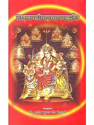 लक्षचण्डीमहायागपद्धति: Laksha Chandi Maha Yajna