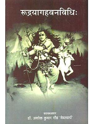 रुद्रयागहवनविधि: How to Perform Rudra Yaga