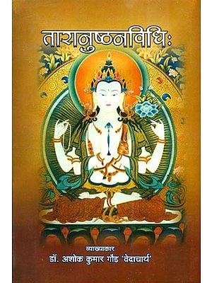 तारानुष्ठनविधि: How to Perform Worship of Goddess Tara