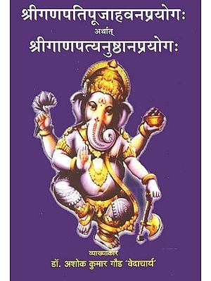 श्रीगणपतिपूजाहवनप्रयोग अर्थात श्रीगाणपत्यनुष्ठानप्रयोग: How to Conduct Worship and Havan of Lord Ganesha