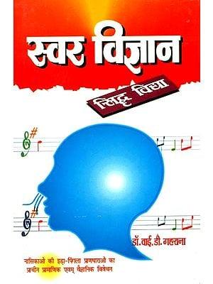 स्वर विज्ञान (सिद्ध विद्या)- Swar Vijnana