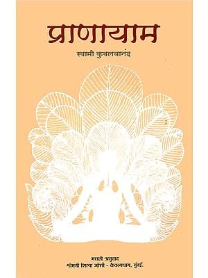 प्राणायाम: Pranayama (Marathi)