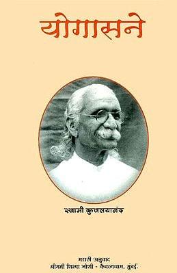 योगासने: Yogasana (Marathi)