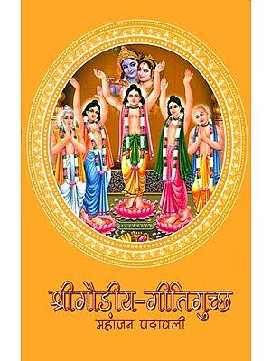 श्रीगौड़ीय गीतिगुच्छ: Sri Gaudiya Giti Guchha