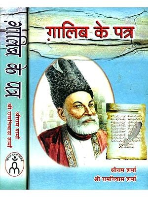 ग़ालिब के पत्र: Letters of Ghalib (Set of Two Volumes)