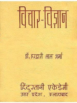 विचार विज्ञान: Scientific Thought (An Old and Rare Book)