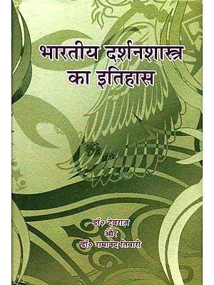 भारतीय दर्शनशास्त्र का इतिहास: History of Indian Philosophy