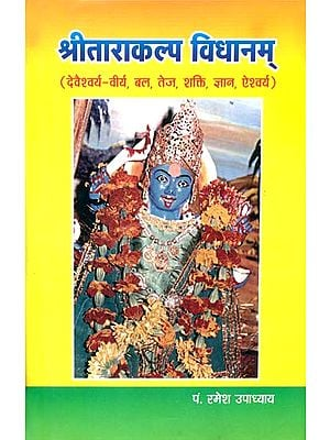 श्री ताराकल्प विधानम् The only practical Tantra manual on Goddess Sri Tara, including initiation rituals; daily chores of worshiper; worship rituals and devotional hymns of Goddess Sri Tara