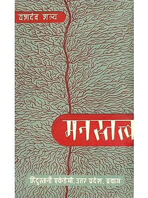 मनस्तत्त्व: The Essence of The Mind (An Old and Rare Book)