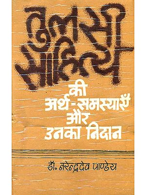 तुलसी साहित्य की अर्थ-समस्याएँ और उनका निदान: Problems of Meaning in The Literature of Tulsidas and Their Solutions (An Old and Rare Book)