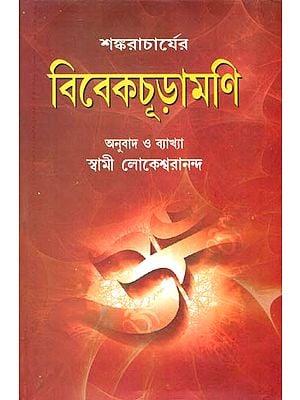 বিবেকচূড়ামনি: Vivekacudamani (Bengali)