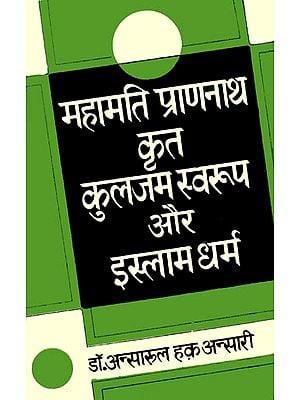 महामति प्राणनाथ कृत कुलजम स्वरुप और इस्लाम धर्म: Kuljam Swarup of Mahamati Prannath and Islam (An Old and Rare Book)