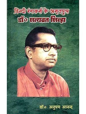 हिन्दी रंगकर्म के अमृतपुत्र डॉ. सत्यव्रत सिन्हा: Dr. Satyavrat Sinha of Hindi Theater