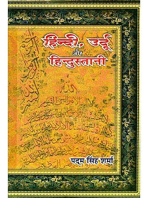 हिन्दी, उर्दू और हिन्दुस्तानी: Hindi, Urdu and Indian