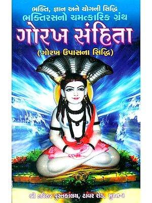 ગોરખ સંહિતા: Gorakh Samhita - Gorakh Upasana Siddhi (Gujarati)