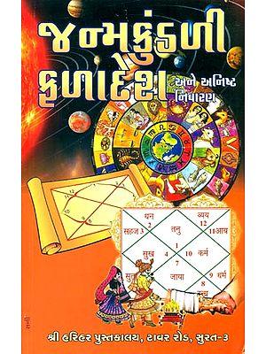 જન્મકુંડળી ફળાદેશ: Prediction of Horoscope (Gujarati)