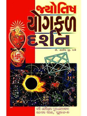 જ્યોતિષ યોગ્ફ્ળ દર્શન: Jyotish Yoga Phala Darshan (Gujarati)