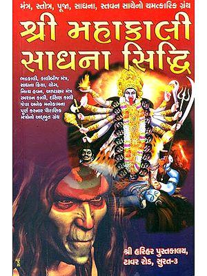 શ્રી મહાકાલી સાધના સિદ્ધિ: Sri Mahakali Sadhana Siddhi (Gujarati)