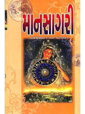 માનસાગરી: Manasagari (Gujarati)