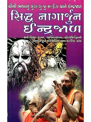 સિદ્ધ નાગાર્જુન ઈન્દ્રજાળ: Siddh Nagarjuna Indrajaal (Gujarati)