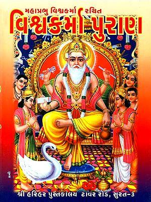 વિશ્વકર્મા પુરાણ: Vishwakarma Purana (Gujarati)