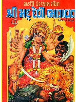 શ્રીમદ દેવી ભાગવત: Shrimad Devi Bhagavata Purana (Gujarati)