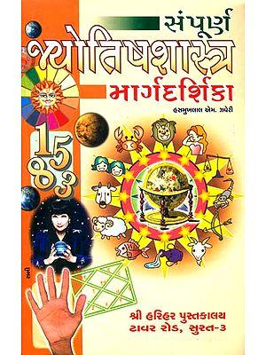 સંપૂર્ણ જ્યોતિષશાસ્ત્ર માર્ગદર્શિકા: Complete Guidelines of Astrology (Gujarati)