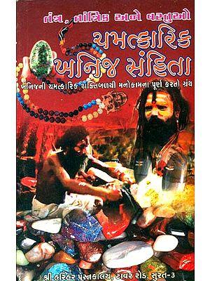 ચમત્કારિક ખનિજ સંહિતા: Chamatkarik Khanij Samhita (Gujarati)