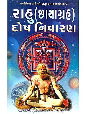 રાહુ (છાયાગ્રહ) દોષ નિવારણ: Prevention of Rahu Dosha (Gujarati)