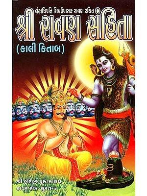 શ્રી રાવણ સંહિતા: Sri Ravan Samhita (Gujarati)