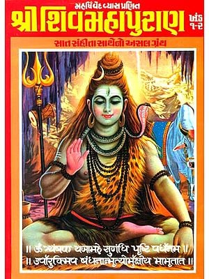 શ્રી શિવ મહાપુરાણ: Shiva Purana (Gujarati)