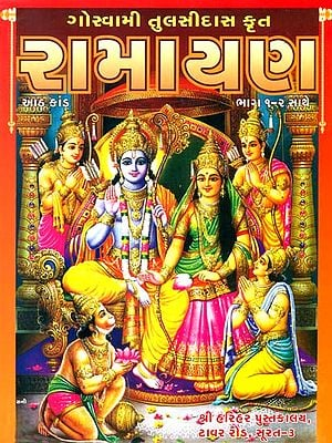 રામાયણ: The Ramayana of Tulsidas (Gujarati)