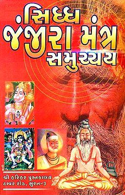 સિધ્ધ જંજીરા મંત્ર સમુચ્ચય: Siddha Janjira Mantra Samucchaya (Gujarati)