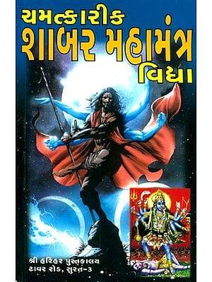 ચમત્કારીક શાબર મહામંત્ર વિદ્યા : Miracles of Shabar Mantra Vidya (Gujarati)