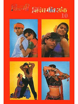फ़िल्मी विविध गीत अंक: Songs From Movies With Notations (An Old and Rare Book)