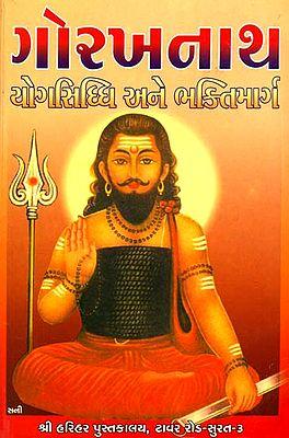 ગોરખનાથ (યોગ સિદ્ધિ અને ભક્તિમાર્ગ): Gorakhnath (Gujarati)