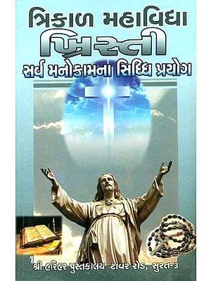 ત્રિકાળ મહાવિદ્યા ખ્રિસ્તી: Trikal Mahavidya Khristi (Gujarati)