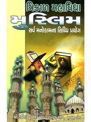 ત્રિકાળ મહાવિદ્યા મુસ્લિમ: Trikal Mahavidya Muslim (Gujarati)