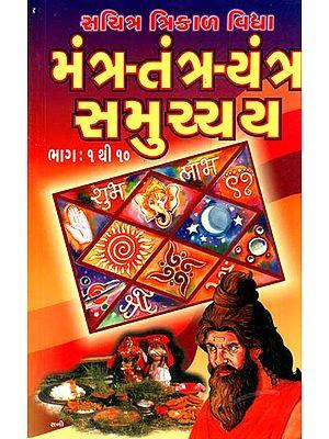મંત્ર તંત્ર યંત્ર સમુચ્ચય: Mantra Tantra Yantra Samucchaya (Gujarati)
