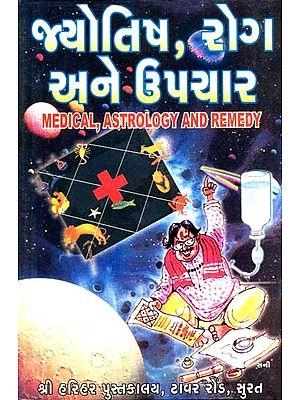 જ્યોતિષ, રોગ અને ઉપચાર: Medical, Astrology and Remedy (Gujarati)