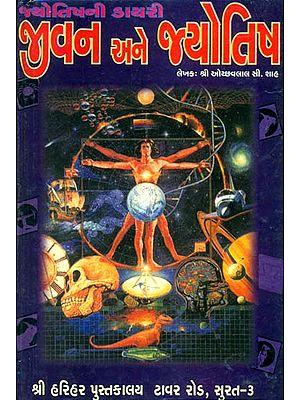 જીવન અને જ્યોતિષ: Life and Astrology (Gujarati)