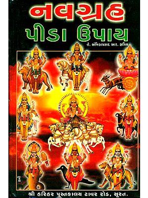 નવગ્રહ પીડા ઉપાય: Navagraha Pida Upaya (Gujarati)