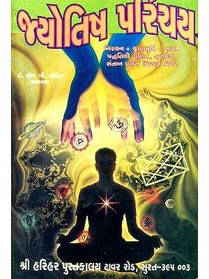 જ્યોતિષ પરિચય: Introduction to Astrology (Gujarati)