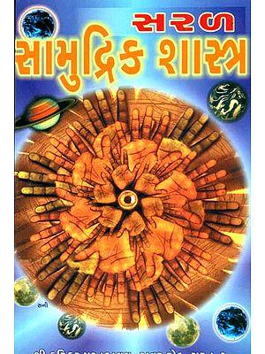 સરળ સામુદ્રિક શાસ્ત્ર: Saral Samudrik Shastra (Gujarati)