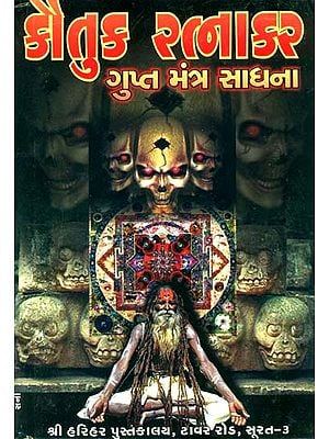 કૌતુક રત્નાકર: Kautuk Ratnakar (Gujarati)